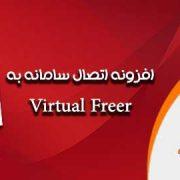 افزونه اتصال سامانه به Virtual Freer