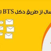 ارسال از طریق دکل BTS ایرانسل