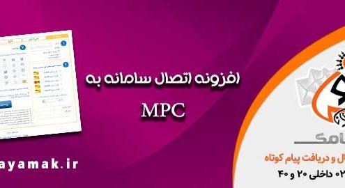 افزونه اتصال سامانه به MPC