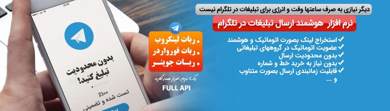 نرم افزار تبلیغات در تلگرام | ربات تبلیغاتی تلگرام | ربات تبلیغ در تلگرام | تبلیغ در تلگرام